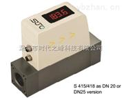 S415希尔思 S415 流量和消耗量传感器