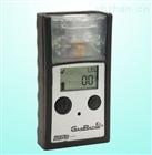 GasBadge® Pro 单气体检测仪