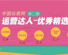 中国仪表网运营达人优秀精选第二期
