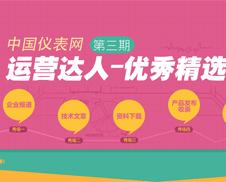 中国仪表网运营达人优秀精选第三期