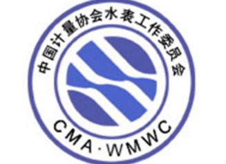中国计量协会水表工作委员会第五届六次委员会议召开