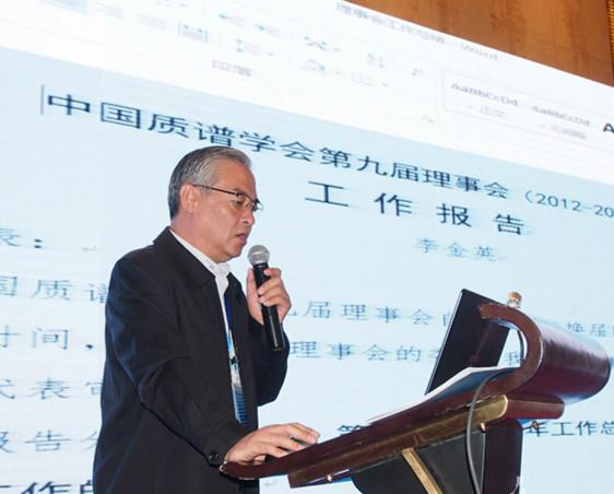 第34届中国质谱学会学术年会暨全国会员代表大会盛大开幕