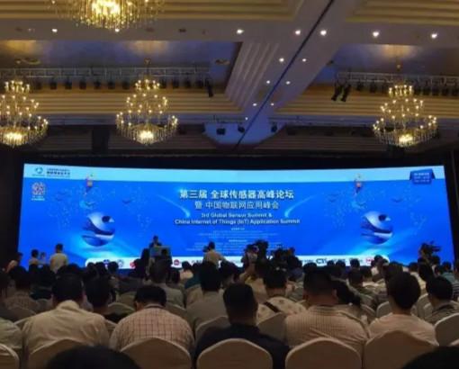 第三届全球传感器高峰论坛暨中国物联网应用峰会召开