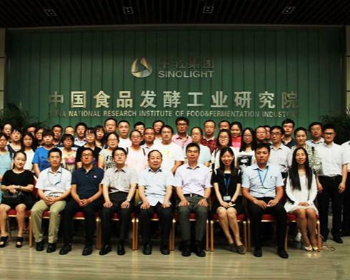 食品行业质量安全检测技术研讨会在京召开