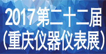 2017第二十二届仪器仪表工控自动化国际展览会