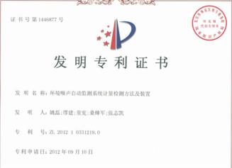 浙江省计量院申报的环境噪声自动监测系统获专利金奖