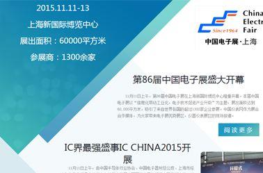 第86届中国(上海)电子展