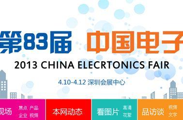 2014中國電子展·深圳