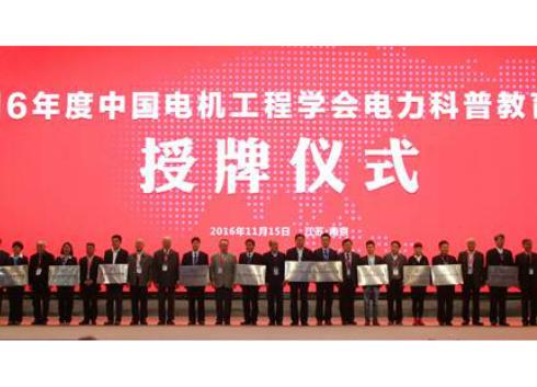 电力科普教育基地正式成立 共累计命名47家