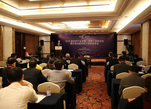 助力中国制造2025:仪表功能材料分会召开年会