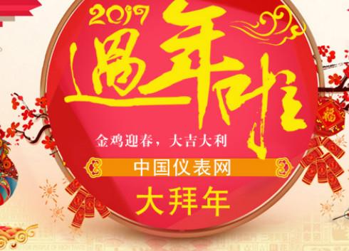 中国仪表网2017年元旦放假通知