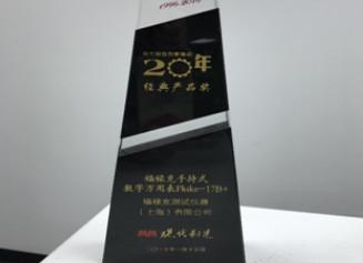 福禄克万用表斩获现代制造创新驱动20年经典产品奖