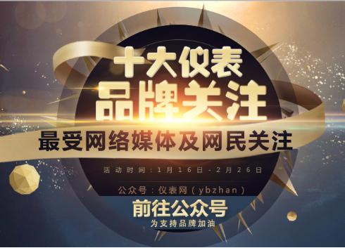 """2016""""十大仪表品牌关注""""电工仪表投票入口已开通"""