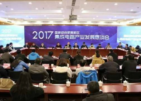 安徽合肥召开集成电路产业发展恳谈会 聚集众多企业