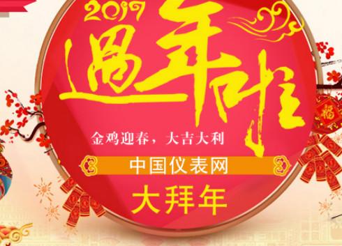 中国仪表网2017年春节放假通知