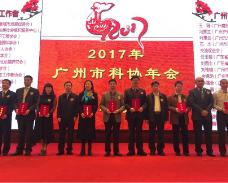 广州仪器仪表学会获科协多项表彰