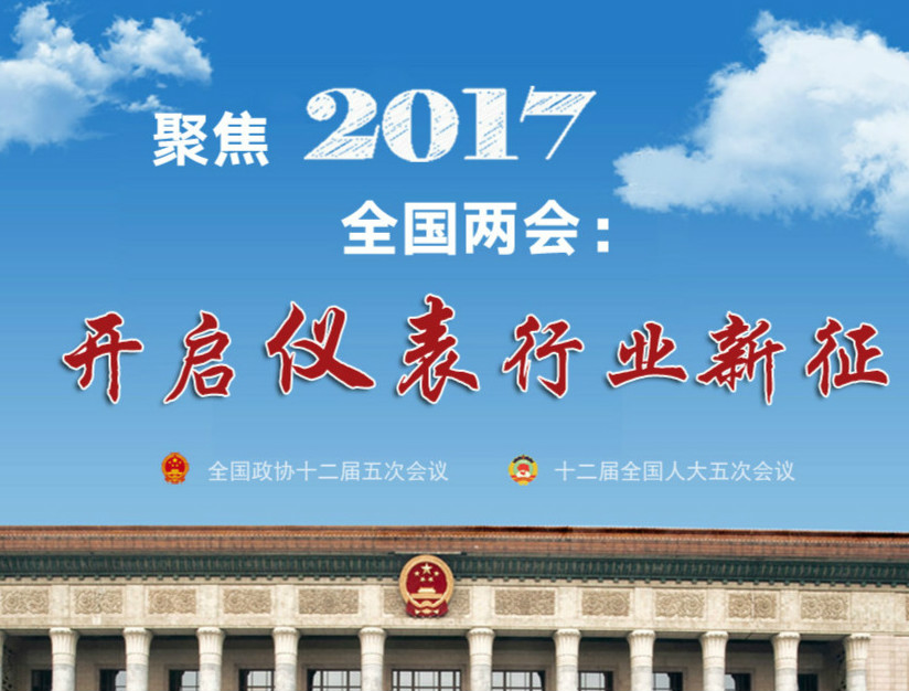 聚焦2017全国两会:开启仪表行业新征程