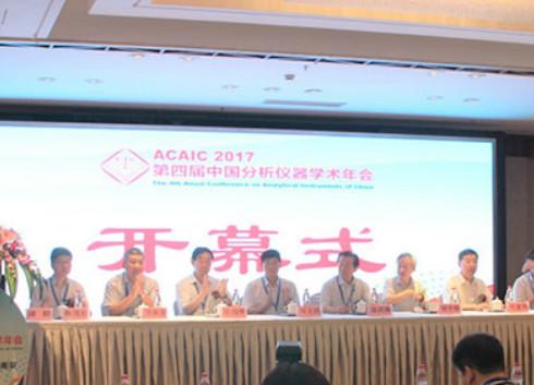 第四届中国分析仪器学术年会于江苏南京召开