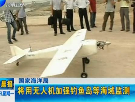 国家海洋局:将用无人机加强钓鱼岛等海域监测