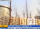 江苏省机器人技术及智能制造装备实验室揭牌