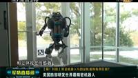 美国成功研发人形双足机器人