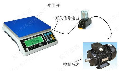 信号输出电子秤 20kg开关量信号输出电子秤