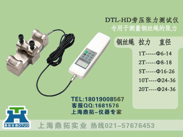 2吨绳索张力仪市场价位,上海旁压力绳张力计特买优惠