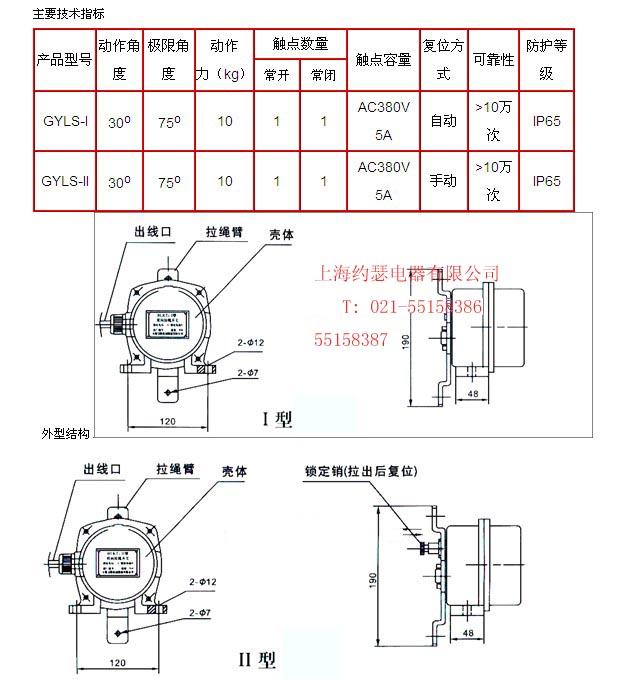 1、拉绳开关成对安装在胶带机左右两侧,拉绳开关安装支架与胶带机中间架用螺栓或采用焊接固定,其位置应低于胶带及便于现场工作人员使用,两台拉绳开关之间相距50m左右为宜。 2、拉绳系在一关臂上,拉绳推荐采用覆塑钢丝绳,(或普通钢线绳1×W19-4(5)-150,丝直径4~5mm均可。钢丝绳用绳卡(6KTH)固定,每隔3m左右安装一个托环,以免钢丝绳垂绕度过大,保证拉绳动作可靠。在满足开关正常工作的前提下,尽可能拉紧绳索,减少钢丝绳垂绕度。 3、对于爬坡段胶带机,应尽量缩短开关间距,及拉绳长度。 4