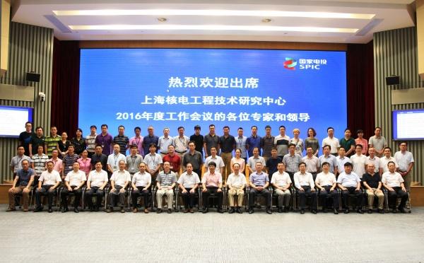 来自上海交通大学,上海电气核电集团,中科院金属研究所等14家单位的