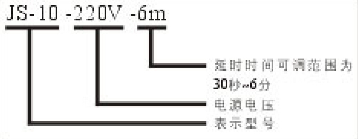 js10-js10数字式时间继电器