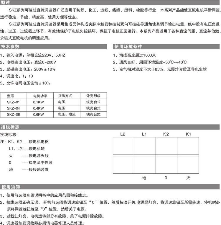 skz-01skz-01可控硅直流调速器