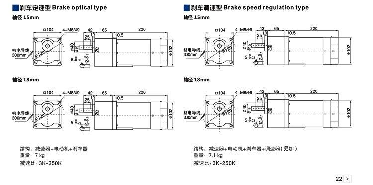 微型正反转250w调速减速电机