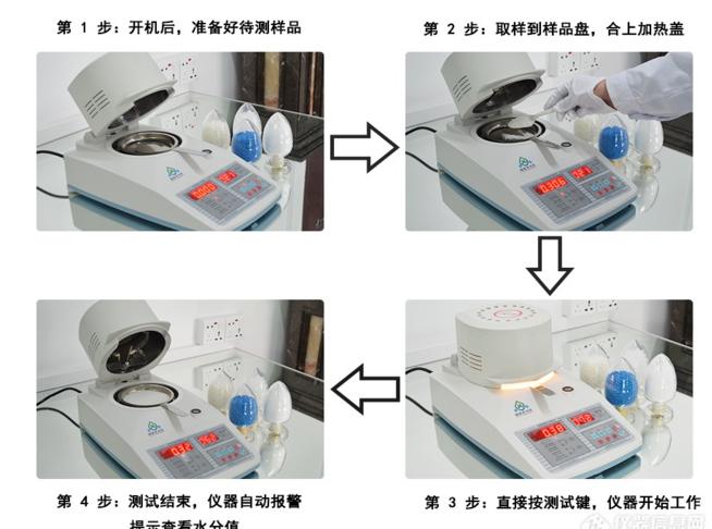 卤素灯水分测定仪