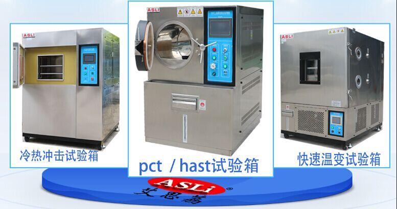 PCT高压加速寿命老化试验箱用法