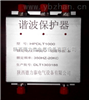 hp1000-lthp1000-lt谐波保护器