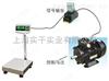 TCS75公斤电子台秤带控制阀门功能
