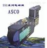 WBIS8551A301 DC24VASCO551系列隔爆电磁阀,ASCO隔爆电磁阀
