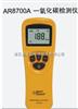 AR8700A香港希码一氧化碳检测仪,手持式CO检测仪