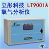 LT氧分析仪
